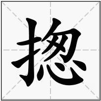 《揔》-康熙字典在线查询结果 康熙字典