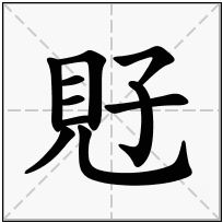 《覎》-康熙字典在线查询结果 康熙字典