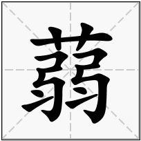 《蒻》-康熙字典在线查询结果 康熙字典