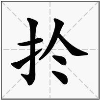 《扵》-康熙字典在线查询结果 康熙字典