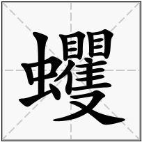 《蠼》-康熙字典在线查询结果 康熙字典