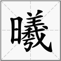 《曦》-康熙字典在线查询结果 康熙字典