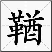 《鞧》-康熙字典在线查询结果 康熙字典