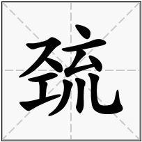 《巯》-康熙字典在线查询结果 康熙字典