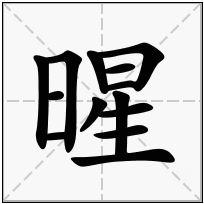 《暒》-康熙字典在线查询结果 康熙字典