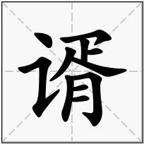 《谞》-康熙字典在线查询结果 康熙字典
