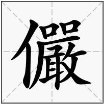 《儼》-康熙字典在线查询结果 康熙字典
