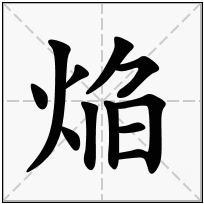《焔》-康熙字典在线查询结果 康熙字典