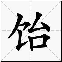 《饴》-康熙字典在线查询结果 康熙字典