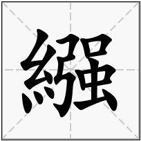 《繦》-康熙字典在线查询结果 康熙字典