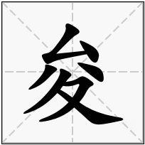 《夋》-康熙字典在线查询结果 康熙字典