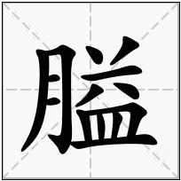 《膉》-康熙字典在线查询结果 康熙字典