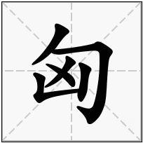 《匈》-康熙字典在线查询结果 康熙字典