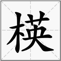 《楧》-康熙字典在线查询结果 康熙字典
