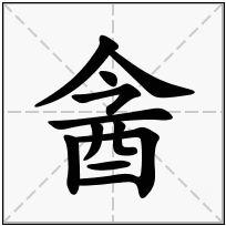 《酓》-康熙字典在线查询结果 康熙字典