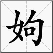 《姁》-康熙字典在线查询结果 康熙字典