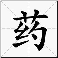 《药》-康熙字典在线查询结果 康熙字典