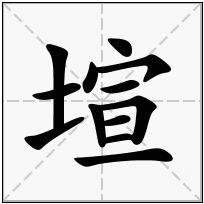 《塇》-康熙字典在线查询结果 康熙字典