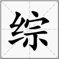 《综》-康熙字典在线查询结果 康熙字典