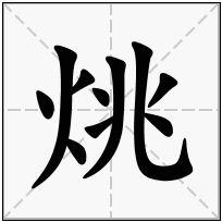 《烑》-康熙字典在线查询结果 康熙字典