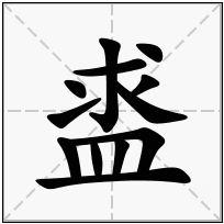 《盚》-康熙字典在线查询结果 康熙字典