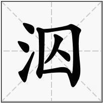 《泅》-康熙字典在线查询结果 康熙字典