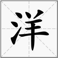 《洋》-康熙字典在线查询结果 康熙字典