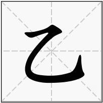 《乙》-康熙字典在线查询结果 康熙字典