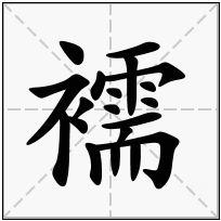 《襦》-康熙字典在线查询结果 康熙字典