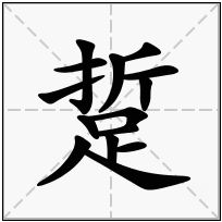 《踅》-康熙字典在线查询结果 康熙字典