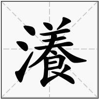 《瀁》-康熙字典在线查询结果 康熙字典