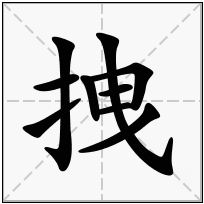 《拽》-康熙字典在线查询结果 康熙字典