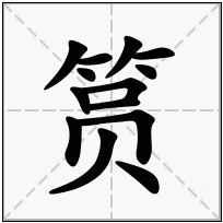 《筼》-康熙字典在线查询结果 康熙字典