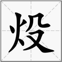《炈》-康熙字典在线查询结果 康熙字典