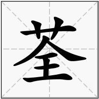 《荃》-康熙字典在线查询结果 康熙字典