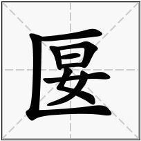 《匽》-康熙字典在线查询结果 康熙字典