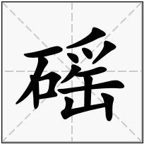 《磘》-康熙字典在线查询结果 康熙字典