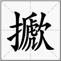 《擨》-康熙字典在线查询结果 康熙字典