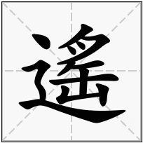 《遙》-康熙字典在线查询结果 康熙字典