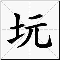 《坃》-康熙字典在线查询结果 康熙字典