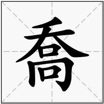 《喬》-康熙字典在线查询结果 康熙字典