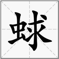 《蛷》-康熙字典在线查询结果 康熙字典