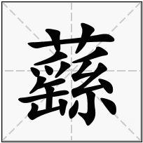 《蘨》-康熙字典在线查询结果 康熙字典