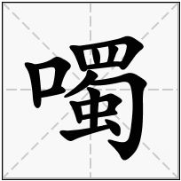 《噣》-康熙字典在线查询结果 康熙字典