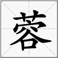 《蓉》-康熙字典在线查询结果 康熙字典