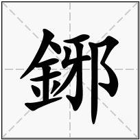 《鋣》-康熙字典在线查询结果 康熙字典