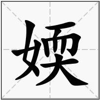 《媆》-康熙字典在线查询结果 康熙字典