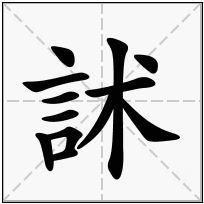 《訹》-康熙字典在线查询结果 康熙字典