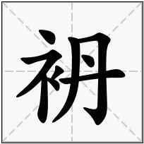 《袇》-康熙字典在线查询结果 康熙字典