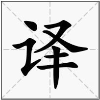 《译》-康熙字典在线查询结果 康熙字典